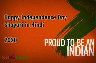 INDEPENDENCE DAY SHAYARI 2020 - Sadpicshayari.xyz