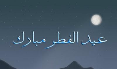 موعد تاريخ أول أيام عيد الفطر 1440 بالجزائر
