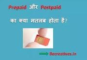 Prepaid recharge meaning in Hindi? prepaid और postpaid क्या है?