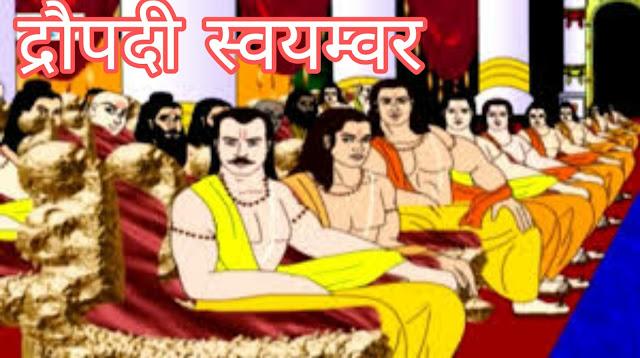 द्रौपदी का स्वयम्वर कार्यक्रम कैसा था? Draupadi ka swamvar karykram kaisa thha?
