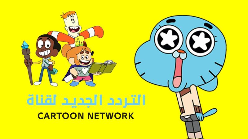 """تردد قناة كرتون نتورك الجديد 2021 """"Cartoon Network"""""""