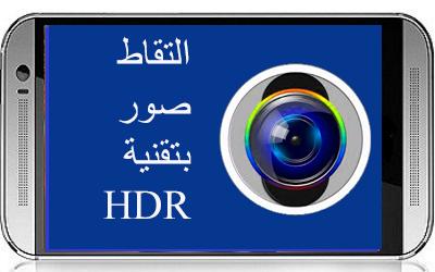 تحميل أفضل  تطبيق كاميرا للاندرويد النسخة المدفوعة مجانا