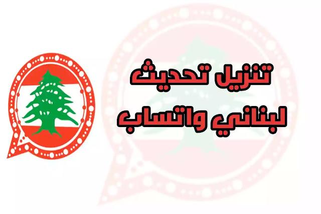 تحديث واتساب لبناني  Lobnani