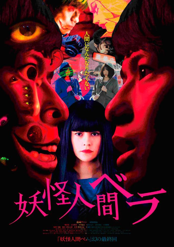 Humanoid Monster Bela (Yokai Ningen Bela) live-action film - Tsutomu Hanabusa - poster