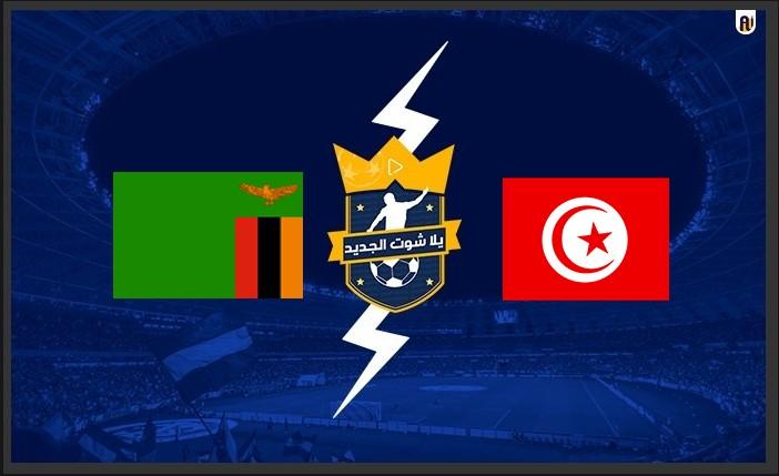 نتيجة مباراة تونس وزامبيا اليوم 2021/9/7 تصفيات كأس العالم