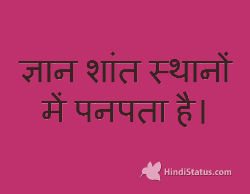 Knowledge - HindiStatus
