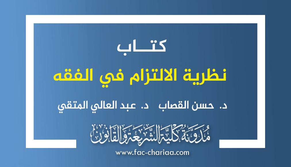 كتاب مدخل إلى نظرية الالتزام في الفقه الإسلامي د.القصاب د.المتقي