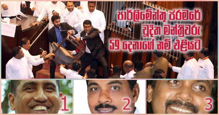 https://www.gossiplankanews.com/2019/02/59-mp-list-parliament-chaos.html#more