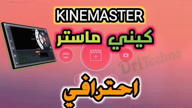 تحميل تطبيق كيني ماستر KineMaster بدون علامة مائية 2021