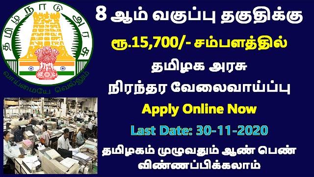 தமிழக அரசு ஊரக வளர்ச்சி துறையில் வேலைவாய்ப்பு | tnrd recruitment 2020