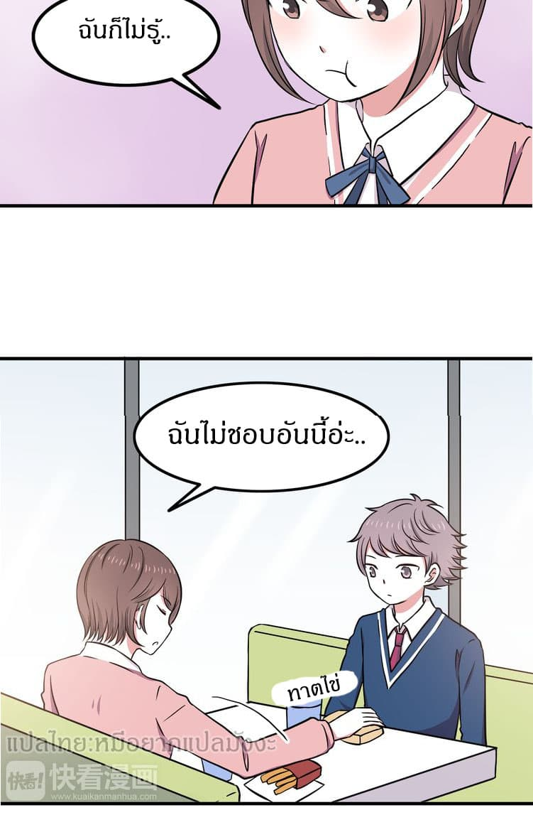 IF Future - หน้า 39