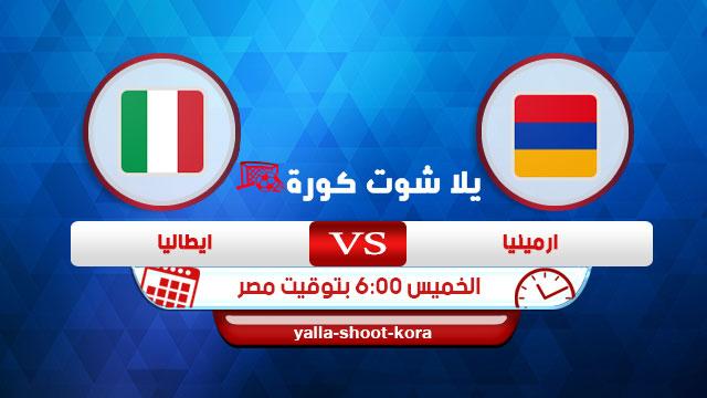 ايطاليا ضد ارمينيا