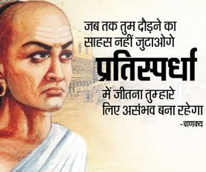 Best chanakya quotes for being smart