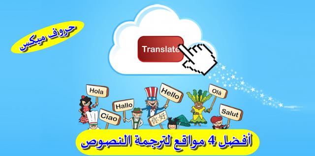 أفضل 4 مواقع على الإطلاق لترجمة النصوص