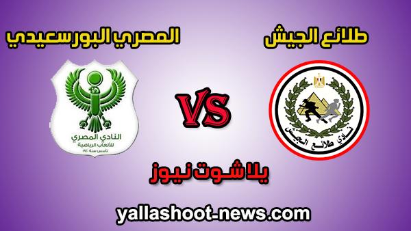 مشاهدة مباراة المصري وطلائع الجيش بث مباشر اليوم 25-12-2019 الدوري المصري