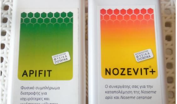 Nozevit+ και Apifit για να μην χάσουμε τα μελίσσια μας τον χειμώνα