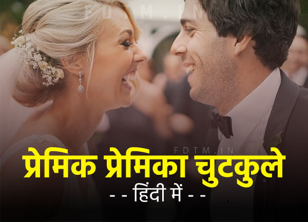 Girlfriend & Boyfriend Jokes in Hindi