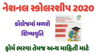 National Scholarship Portal (NSP) 2020