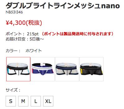 nanoボクサーの『nano』ってなに?TOOTでお気に入りのパンツを見つけよう!【TOOT OFFICIAL  BLOG by TOOT STAFFS】