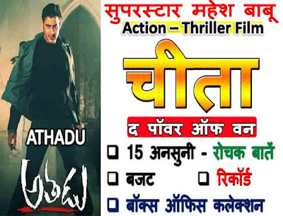 Athadu Movie trivia In Hindi