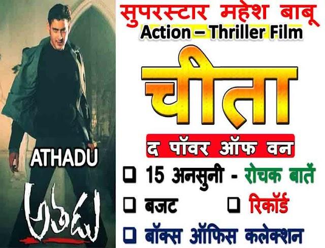 Athadu Movie Unknown Facts In Hindi: अथाडू फिल्म से जुड़ी 15 अनसुनी और रोचक बातें