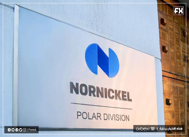 نورنيكل Nornickel تطلق منتجين يتم تداولهما في البورصة بتقنية البلوكتشين