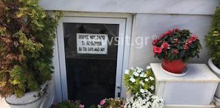 Το μήνυμα του μακαρίτη σε νεκροταφείο που έγινε viral: «Όποιος μου πάρει τα λουλούδια, θα τον πάρω μαζί μου»