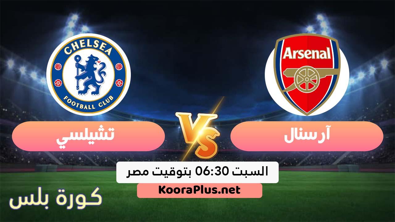 مشاهدة مباراة آرسنال وتشيلسي بث مباشر اليوم 01-08-2020 نهائي كأس الإتحاد الإنجليزي