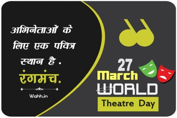 27 March World Theatre Day Wishes Quotes