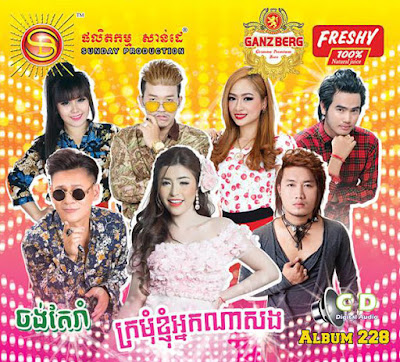 Sunday CD Vol 228 | Khmer New Year 2017