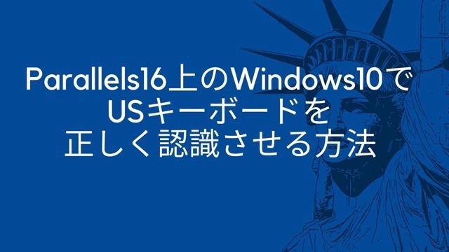 Parallels16のWindows10でUSキーボード