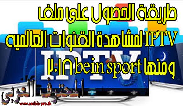 طريقة الحصول على ملف IPTV لمشاهدة القنوات العالميه ومنها bein sport 2018