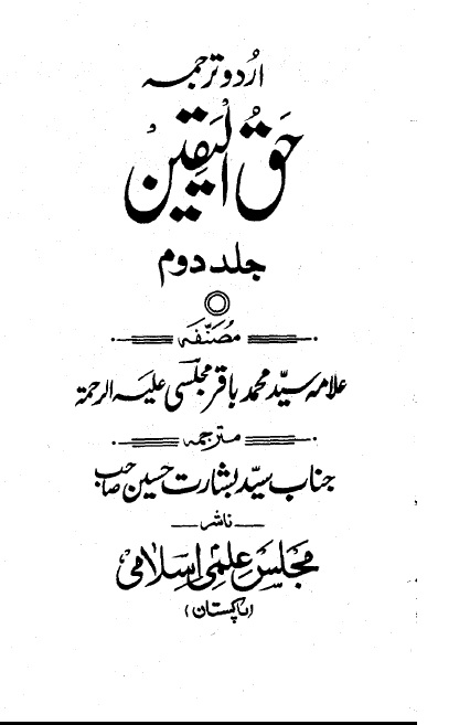 Ul urdu in haq pdf yaqeen