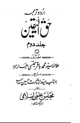 Urdu in pdf haq yaqeen ul