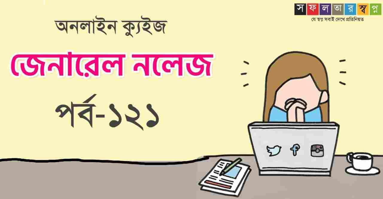 Bengali GK Quiz-121 For WBPSC