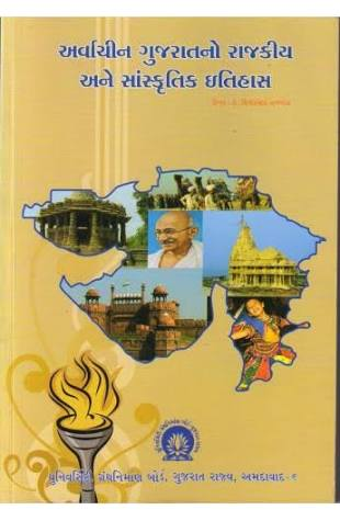 GUJARAT NO SANSKRIT VARSO EBOOK
