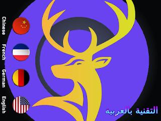 تحميل تطبيق taleek وهو التطبيق الخاص بشركة طليق الخاصة بتعليم اللغات وتهدف إلى جعل الأشخاص العاديين يتقنون التحدث بلغات اخرى بنفس درجة المتحدث الأصلي لتلك اللغات.