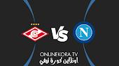 مشاهدة مباراة نابولي وسبارتاك موسكو القادمة كورة اون لاين بث مباشر اليوم 30-09-2021 في الدوري الأوروبي