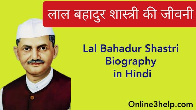 कर्मयोगी लाल बहादुर शास्त्री की जीवनी। Lal Bahadur Shastri ki Biography In Hindi