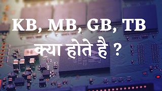 KB, MB, GB, TB क्या होते है ?