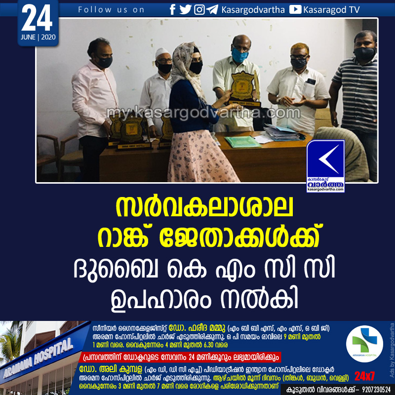 Kerala, News, Rank holders, KMCC, Dubai, Dubai KMCC felicitated university rank winners.