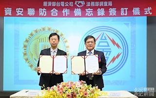 台電董事長楊偉甫(右)與法務部調查局長呂文忠(左)簽署資安聯防MOU