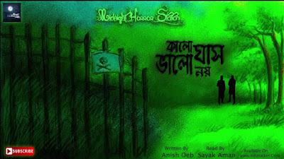 Kalo Ghas Bhalo Noy – Anish Deb