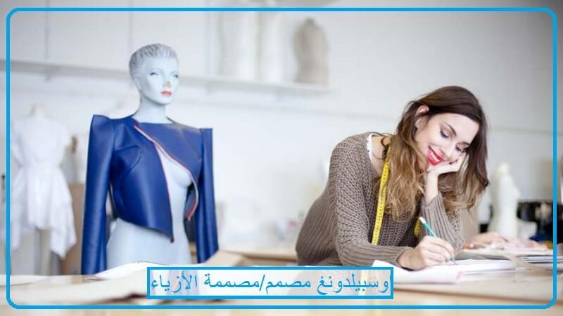 اوسبيلدونغ مصمم/مصممة الأزياء Modedesigner/in
