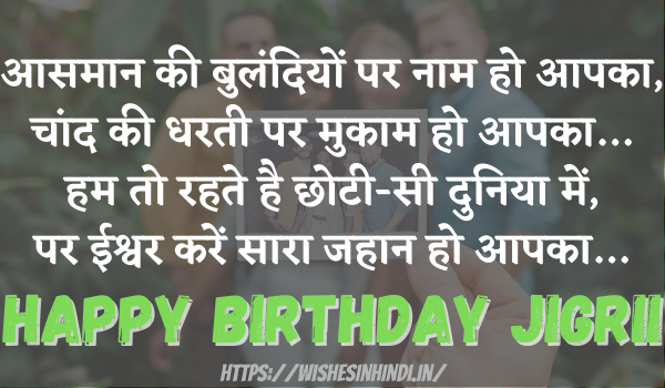 Happy Birthday Wishes In Hindi For Best Friend