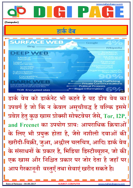 DP | DARD WEB | 04 - MAY - 17 | IMPORTANT FOR SBI PO