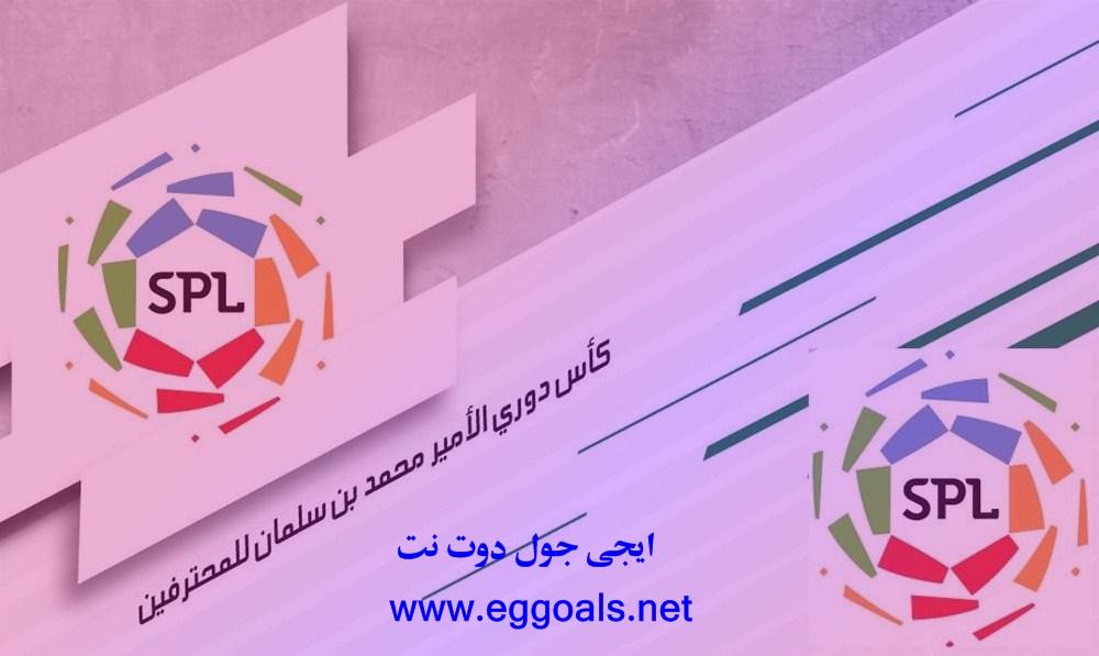 الجدول الكامل لدوري كأس الأمير محمد بن سلمان 2019 بث مباشر موعد
