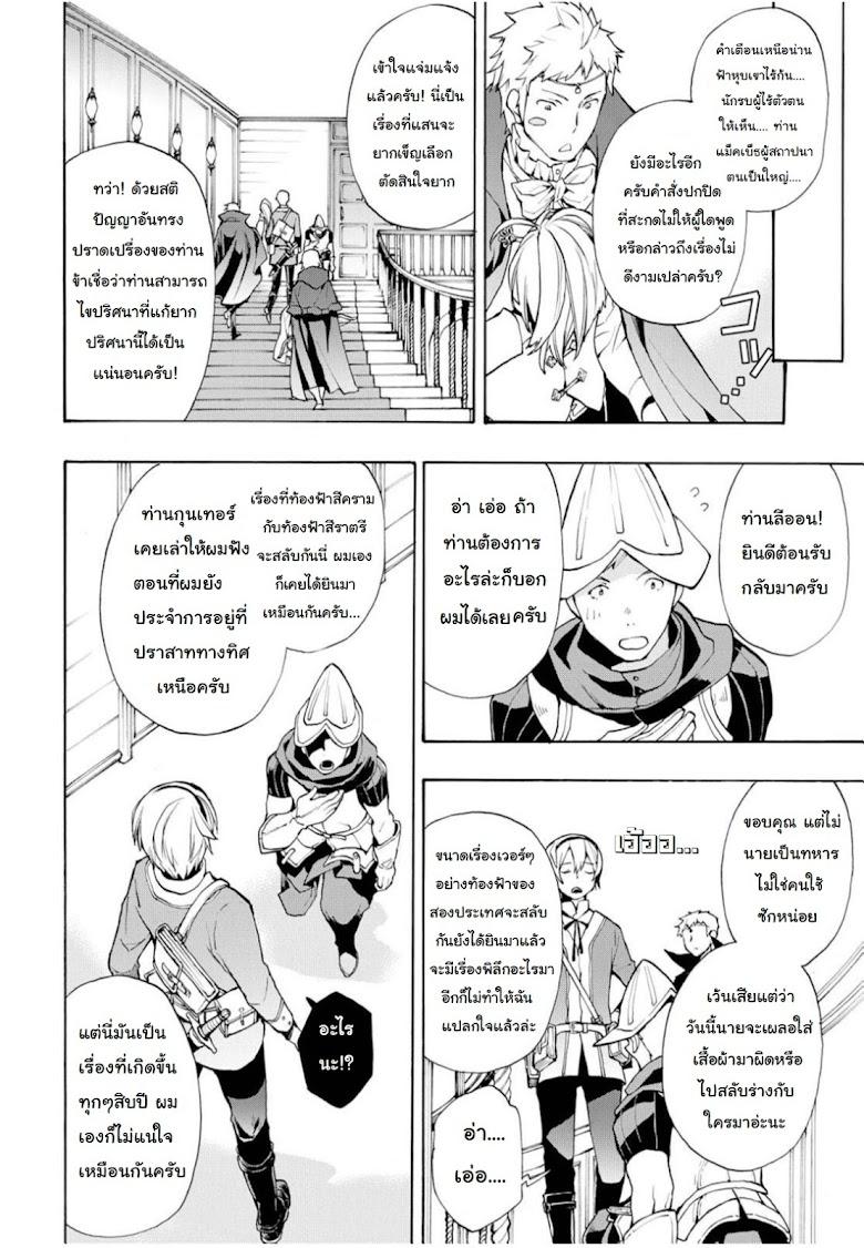Fire Emblem if - Nibelung no Houkan - หน้า 12