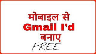 [Gmail Account] मोबाइल से gmail id 20 सेकंड में कैसे बनाएं - ईमेल id बनाए मोबाइल से