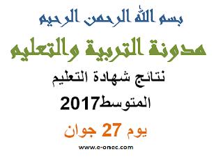 وزيرة التربية الوطنية تعلن تاريخ اعلان نتائج شهادة التعليم المتوسط 2017